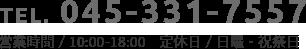 TEL.045-331-7557 営業時間/10:00?18:00 定休日/日曜日