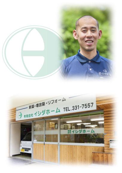 限会社イシダホーム 代表取締役 石田 大門