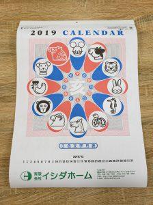20181217 165337 224x300 - 年末のカレンダー配り