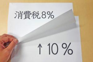 84478204cd93b963ae01263de23a844c s 300x200 - 消費税増税でどうなるの?
