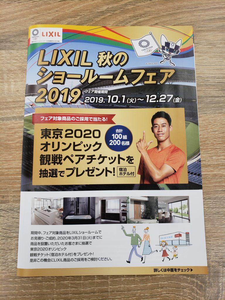 LIXILキャンペーンのお知らせ