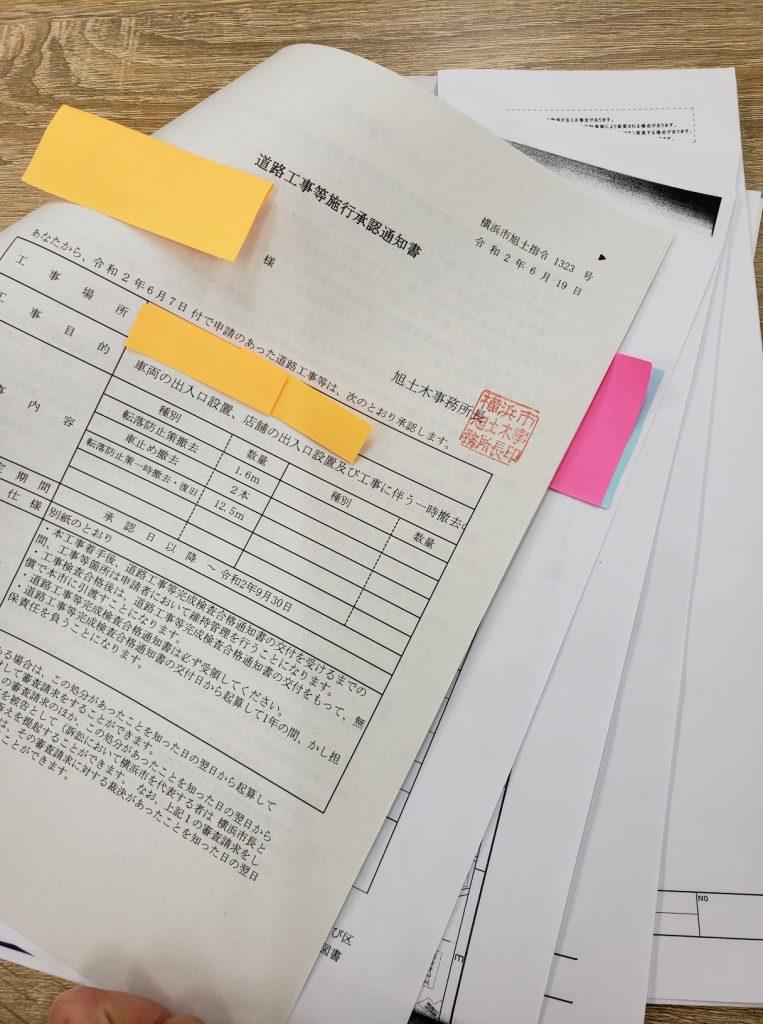 3f1a519f66c37e2a23096a3df61ef179 763x1024 - 施行前の申請について。