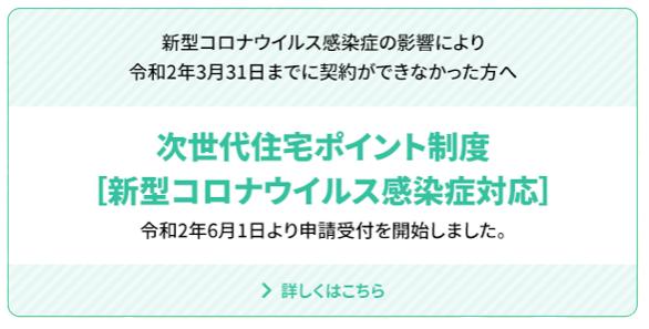 https://2020.jisedai-points.jp/