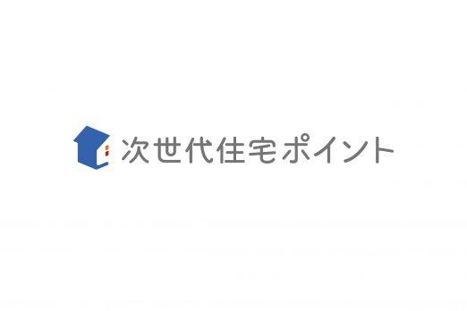 jisedai logo color 1 522x348 - 【お役立ち情報】次世代住宅ポイント制度~新型コロナウィルス対応~