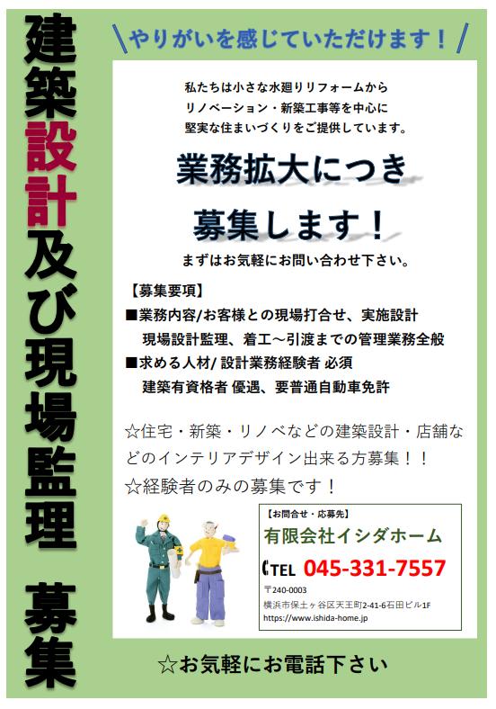 b7c751a185b30ecdce85187736bcbde8 - 【お知らせ】募集しています!!(建築設計及び現場監理)