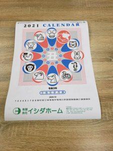 c63a9fe53de8f7760ee8ae31156ef3fe 225x300 - 今年の年末年始のご挨拶とカレンダー配りについて