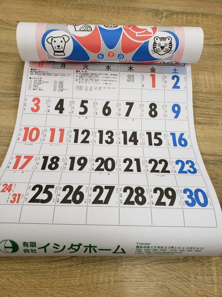 7db2f5748fa6a86e41bd87d560337d18 1 768x1024 - 【お知らせ】2021年度カレンダーを差し上げます!!