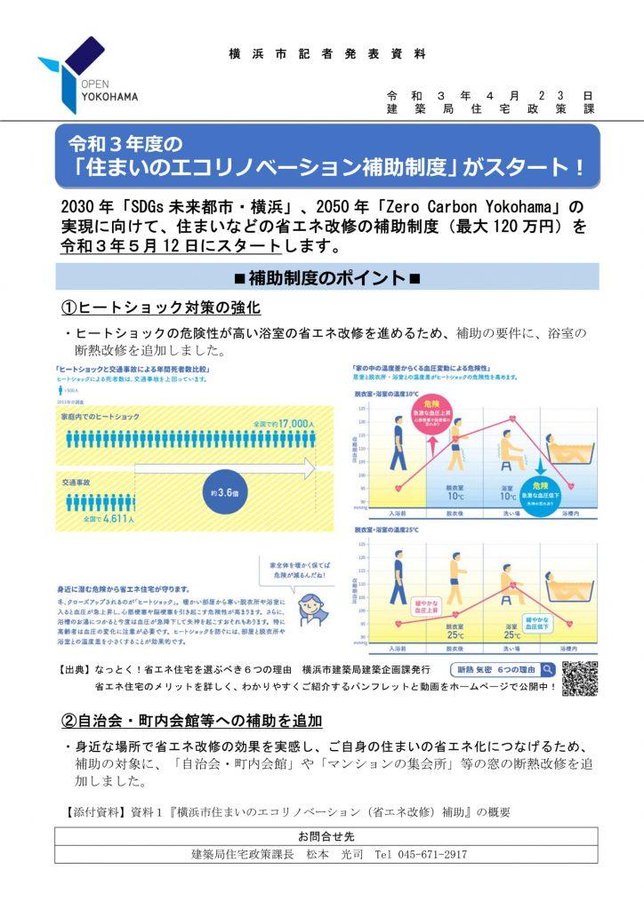 308331bcbebc67a04adaa690335bee77 724x1024 - 【お知らせ】令和3年度の横浜市住まいなどの補助制度がスタート!