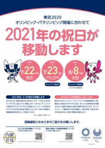 "695c019939a8cf59417bd8ef4ada4a43 212x300 - 意外と知らない!?2021年の祝日は""東京オリンピック仕様""になっていますよ!"