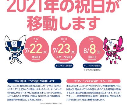 "695c019939a8cf59417bd8ef4ada4a43 420x348 - 意外と知らない!?2021年の祝日は""東京オリンピック仕様""になっていますよ!"